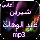 أغاني شيرين عبد الوهاب دون نت by Oumi.ro