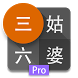 三姑六婆 Pro - 親戚稱呼計算機 by LessLoop Limited