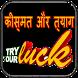 Kismat Aur Tyag - Bhavishya by Bryg Studio