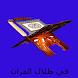 كتاب صوتي . في ظلال القرآن by laith nayef