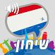 הולנדית שיחון שימושי | פרולוג by Prolog Ltd