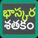 Bhaskara Satakam by RB Apps & Games
