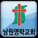 남원영락교회 by ZRoad Korea