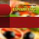 Царский Вкус пицца Рязань by AppAlex