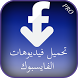 Video Downloader for Facebook by abdelhadi hajraoui