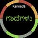 Kannada Gadegalu with Explanation