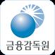 모바일 금융감독원 by Financial Supervisory Service
