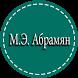 Решебник Абрамян C++ и VB.NET by 24TECH