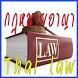 ประมวลกฎหมายอาญาออนไลน์ by nikom apps