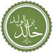 صفات خالد بن الوليد by plsaw100