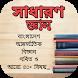 সাধারণ জ্ঞান ২০১৭ - General Knowledge Bangla 2017 by Ghuddi