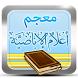 موسوعة المعاجم الإباضية by Omani Muslim