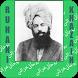 Ruhani Khazain - Urdu Audio by Naseer Ahmad