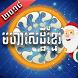 Khmer Top Quiz: Millionaire 2018