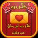 كلام حب لي رسائل حب وغرام by janah