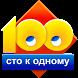Сто к одному (100 к 1) by NtInside