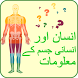 Human Body Science urdu by Faheem Beigh