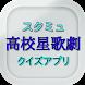 アニメ スタミュ クイズ by 葵アプリ