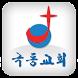 극동교회 by 애니라인(주)