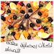 -أكلات رمضانيّة سهلة التّحظير- by mohammed benachir