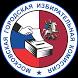 Выборы в Москве by Московская городская избирательная комиссия