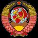 СССР&РСФСР