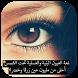 لتلك العينين اكتب by APPSFORU