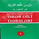 Ereb Dili dersleri 2