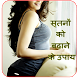 Sthan ko bhadane ke upaye by STM Apps