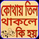 কোথায় তিল থাকলে কি হয় by Bd Apps Craftsman