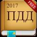 ПДД Казахстан 2017 by Oleg Barkov