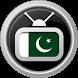Pakistan TV - Watch Pakistani TV All Channels Free by Indo Pak TV - Watch Indo Pak TV All Channels Free