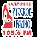 Русское Радио г. Калачинск by Igor Palkin