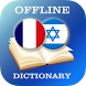 French-Hebrew Dictionary by AllDict
