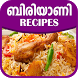 Biryani Recipes in Malayalam by Archuz Corner