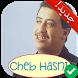 جميع أغاني الشاب حسني بدون أنترنت Cheb Hasni 2018