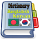 Bangladesh Korean Dictionary by Pasawahan App Maker