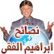 روائع الدكتور ابراهيم الفقي by SkyRay