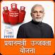Pradhan Mantri Ujjwala Yojana (PMUY) by StartUp Apps