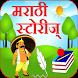 Marathi Stories |मराठी गोष्टी by Urva Apps