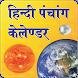 Hindi Panchang Calendar by i-WebnApp