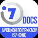 Аукцион по приказу ФАС-67 by 7docs
