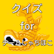 クイズ for チームしゃちほこ ももクロの姉妹グループ by east_mikawa