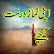 Asaan Namaz Ka Tarika Urdu Me by Al Khair Studio