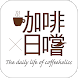 咖啡×日嚐 - The daily life of coffeeholics