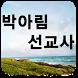 박아림선교사 by ZRoad Korea