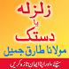 Zalzala ya Dastak Tariq Jameel by Awesum Apps