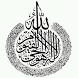 تحفيظ آية الكرسى رقم (255) من سورة البقرة رقم( 2) by Ayman Khoshouey