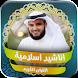 اناشيد اسلامية MP3 by AppstudioZinb