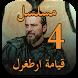 قيامة ارطغرل الجزء 4 مترجم by drdachat